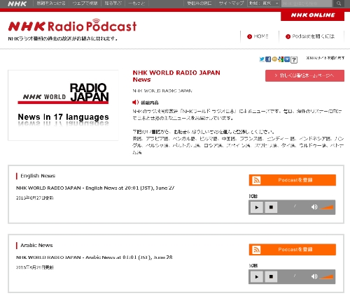 NHK Radio Podcast