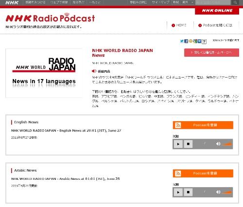 NHK Radio Podcast