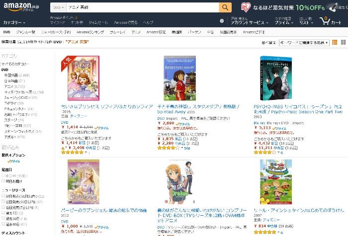 アマゾンでアニメ 英語