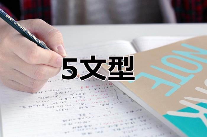英語の五文形
