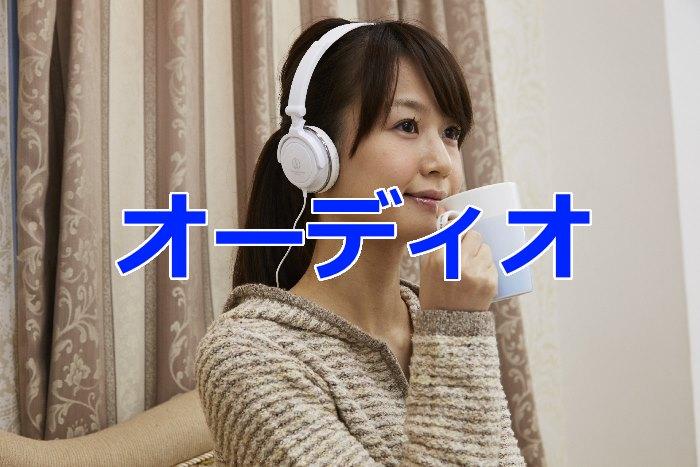 オーディオを聞く女性