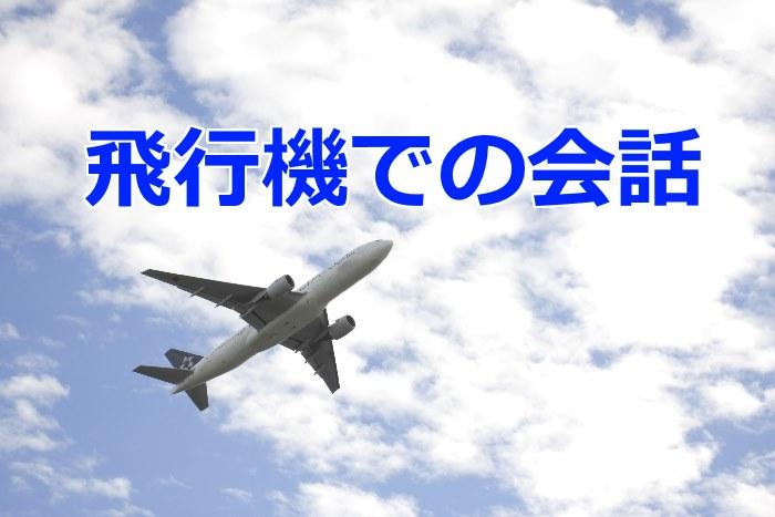 飛行機内での英会話