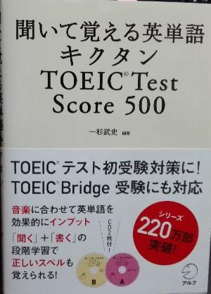 キクタンTOEIC Test 500