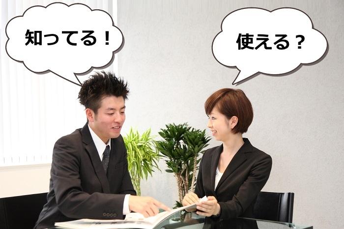 使える英語