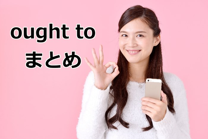 ought to の過去形