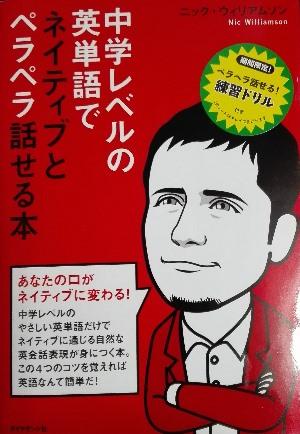 中学レベルの英単語でネイティブとペラペラ話せる本