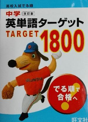 英単語ターゲット1800