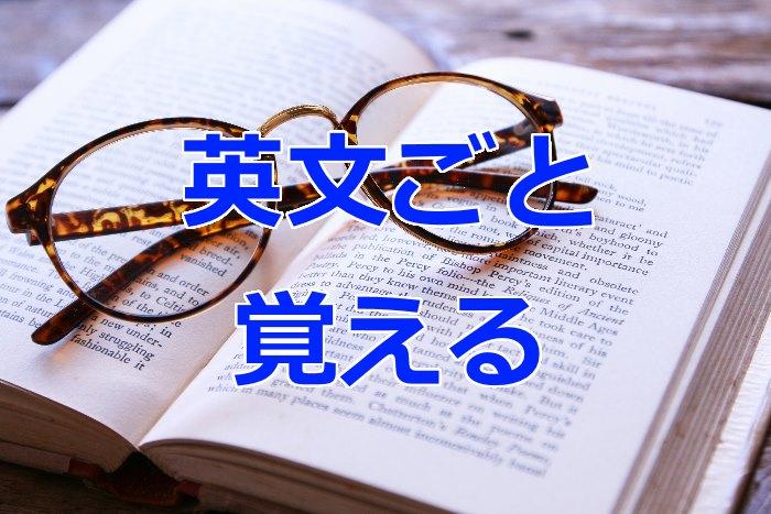 単語は英文ごと覚える