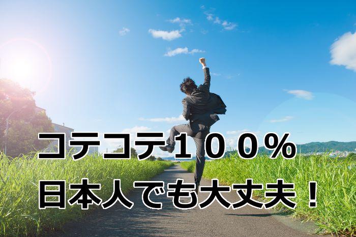 100パーセント日本人