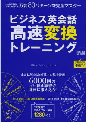 ビジネス英会話 高速変換トレーニング