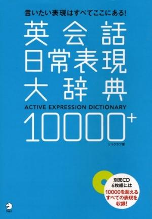 英会話日常表現大辞典10000