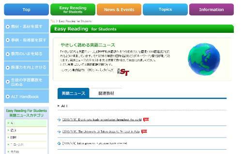 やさしく読める英語ニュース