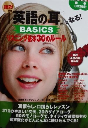 絶対『英語の耳』になる!BASICSリスニング基本30のルール(長尾和夫+アンディー・バーガー著)