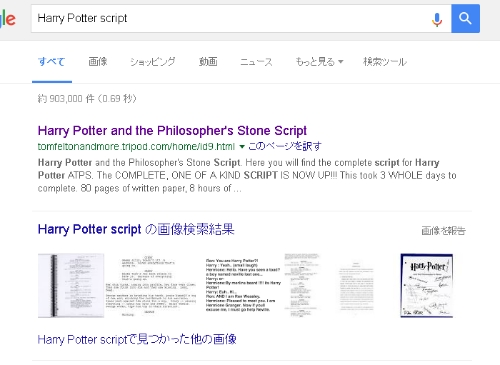 google-harry-potter