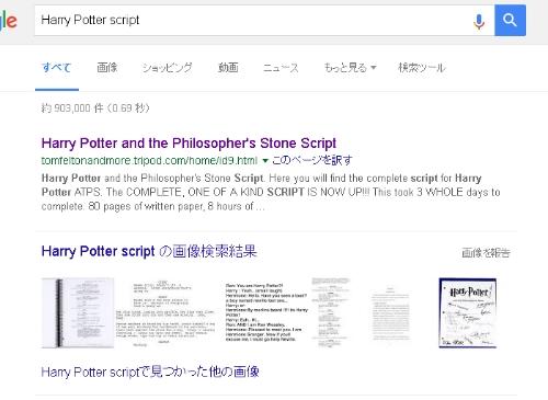 google-harry-potter