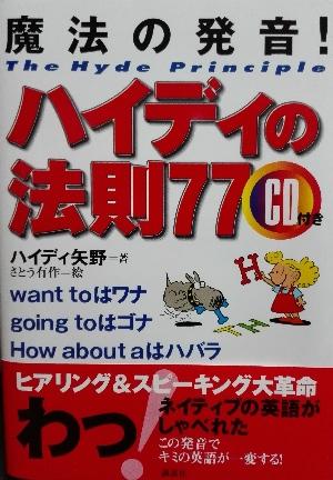 魔法の発音 ハイディの法則77(ハイディ矢野著)