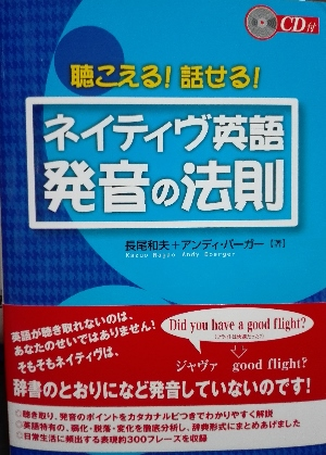 ネイティブ英語発音の法則