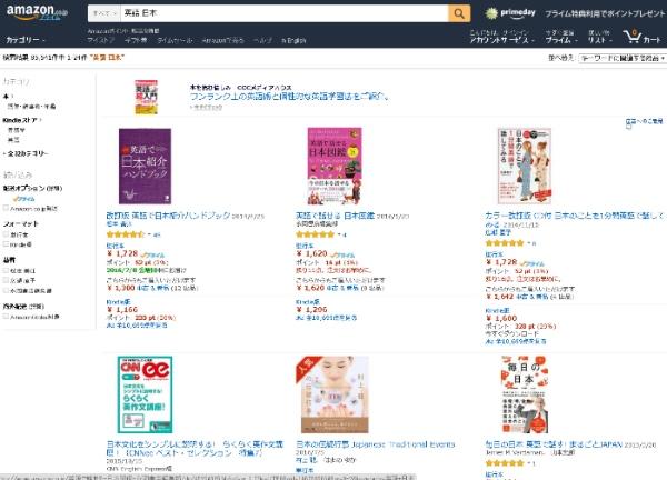 日本を説明する英語の本