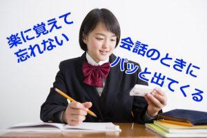 英語 単語の覚え方