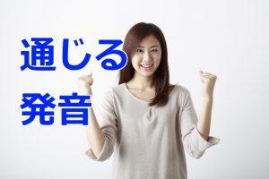 ネイティブに通じる発音を身に付ける教材
