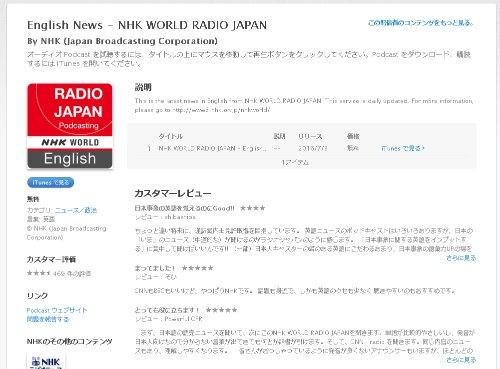 NHK英語ラジオ