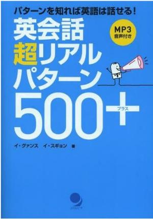 英会話 超リアルパターン500+