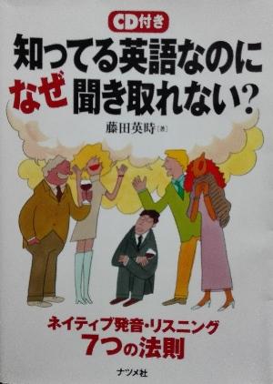 知っている英語なのになぜ聞き取れない?(藤田英時著)