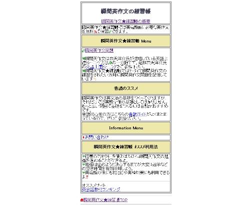 瞬間英作文サイト