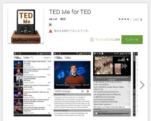 ted-me
