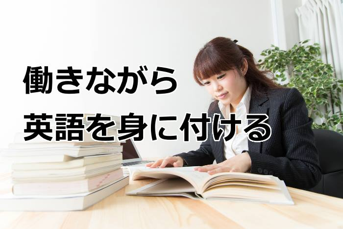 働きながら英語を身に付ける