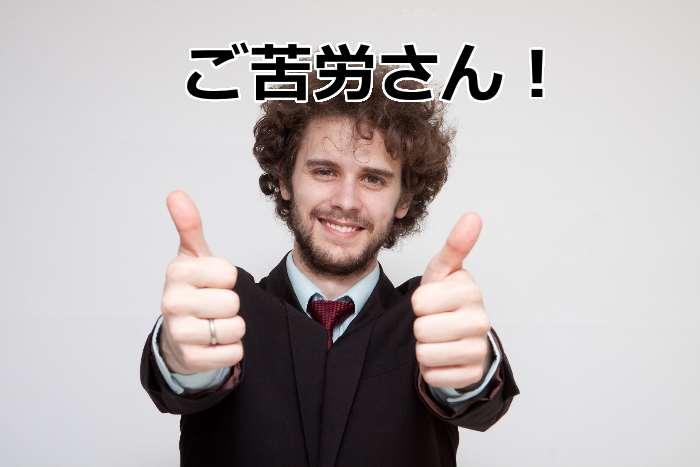 ご苦労さんは英語で