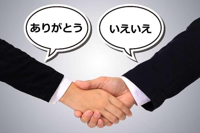 握手でありがとう