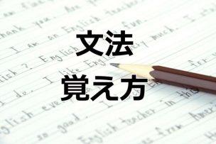 文法の覚え方
