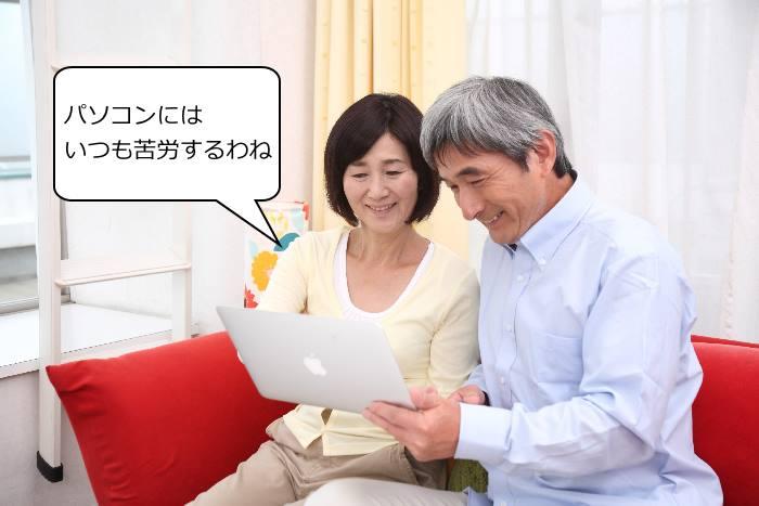 パソコンを使う老夫婦