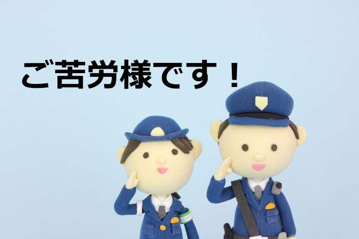 警察官ご苦労様です