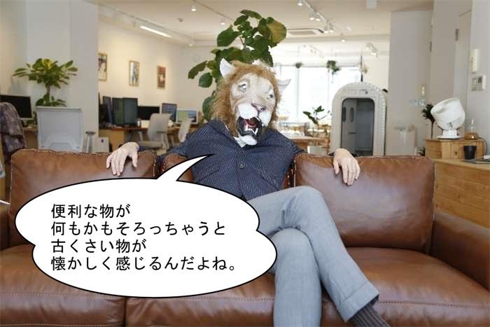おごり高ぶるライオン社長