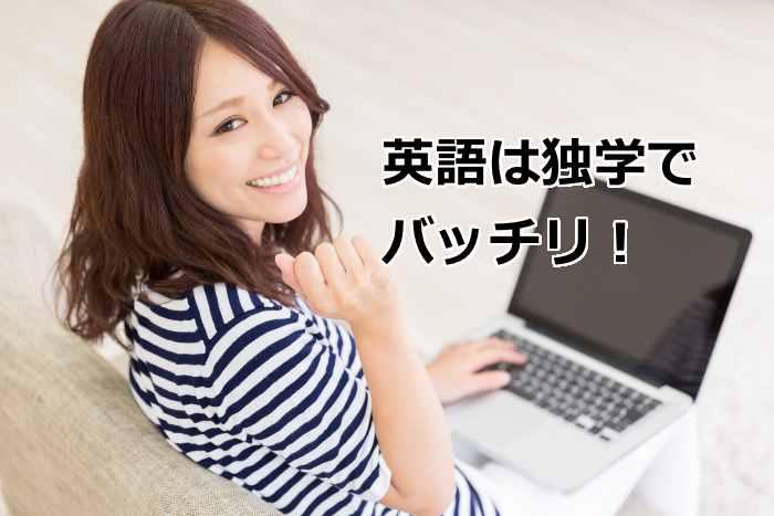 英語を独学する勉強法