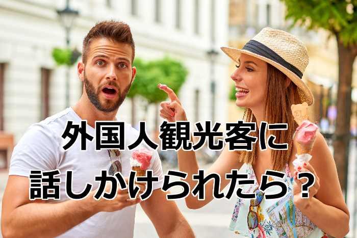 外国人観光客に話しかけられたら