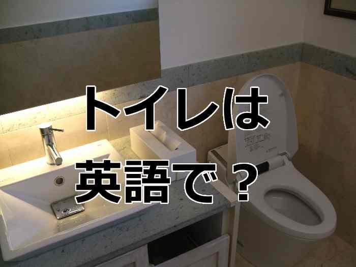 トイレは英語で