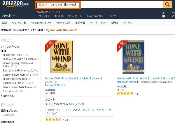 amazon gone with the-wind