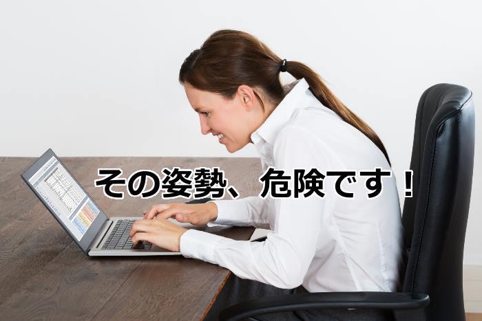 ノートパソコンで姿勢が悪い女性