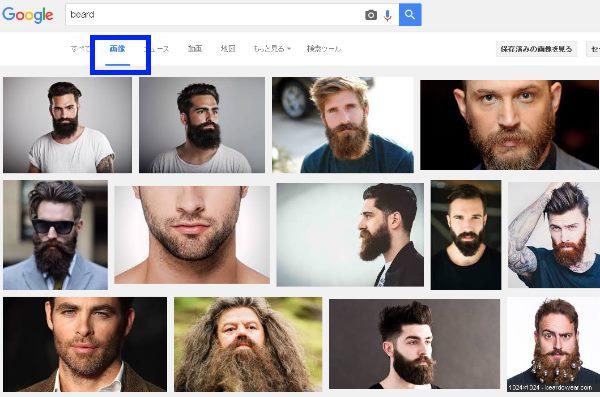 google beard