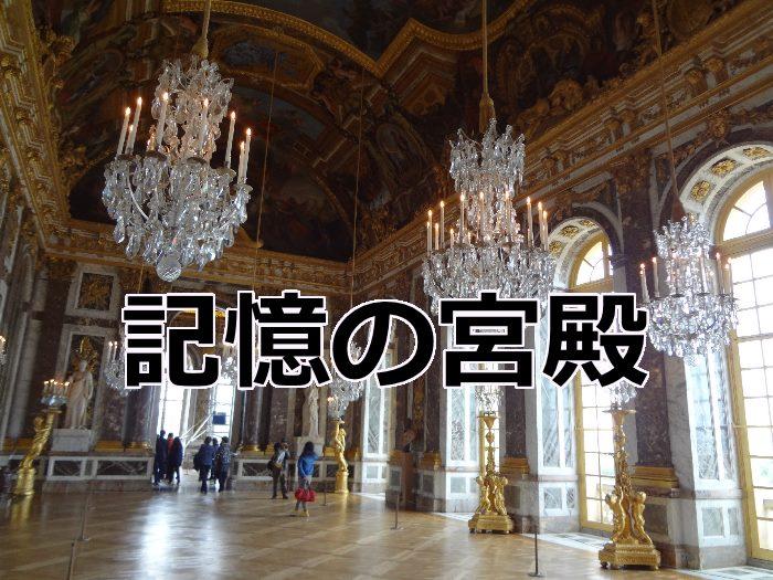記憶の宮殿の作り方