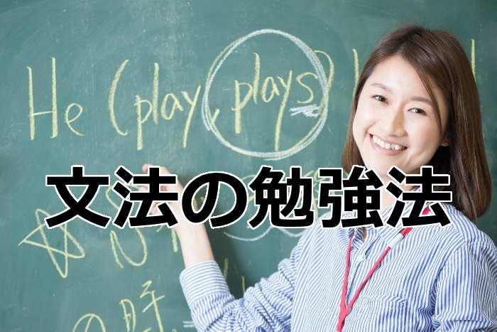 文法の勉強法