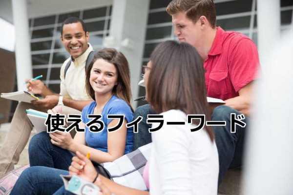 会話を楽しむ外国人学生たち