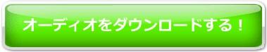 オーディオをダウンロードするボタン