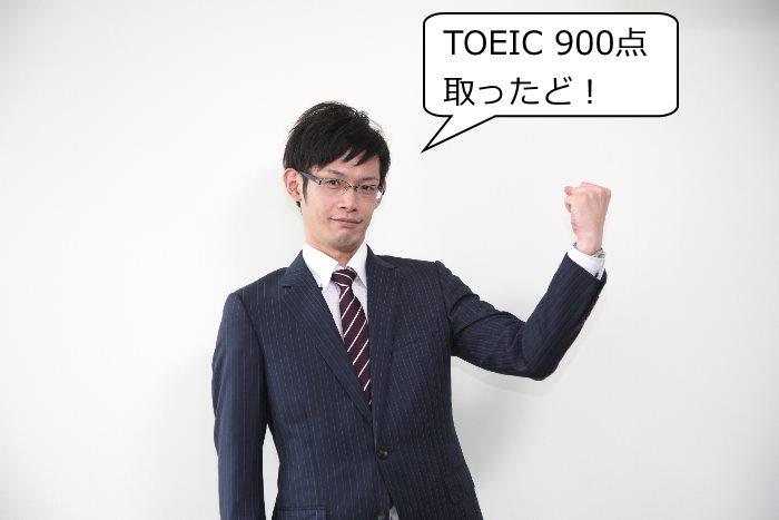 TOEIC 900点の男性