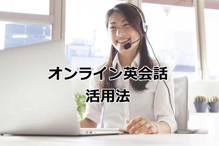オンライン英会話の活用法