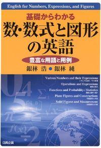 基礎からわかる 数・数式と図形の英語