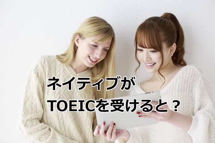 ネイティブがTOEICを受けると何点取れるか